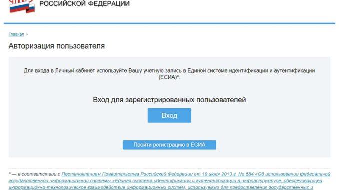 Госуслуги - пенсионный фонд, как войти в личный кабинет пенсионного фонда на сайте госуслуги ру, запись