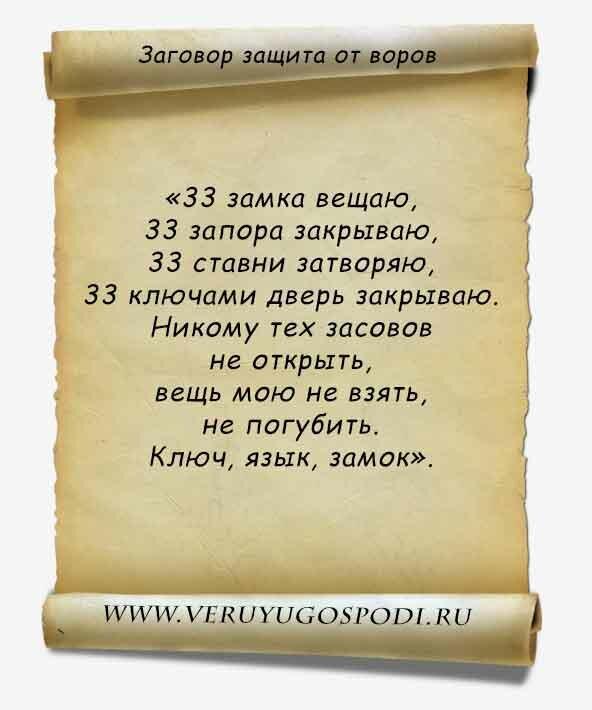 Что такое заговор и как он работает? заговоры сибирской целительницы (7 фото)