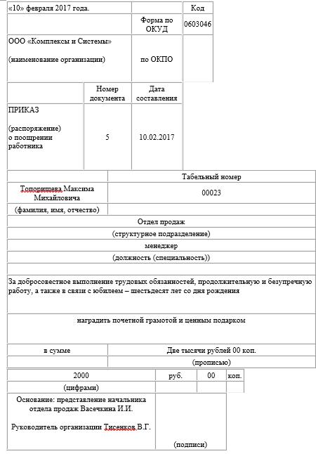 Премирование работника – порядок, формы, меры и система денежного поощрения + приказ (положение)