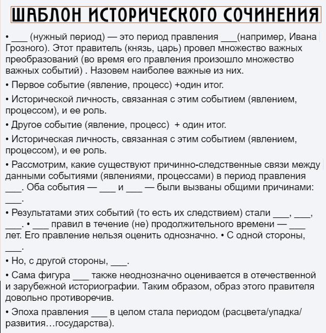 Примеры сочинений егэ 2020 по русскому языку