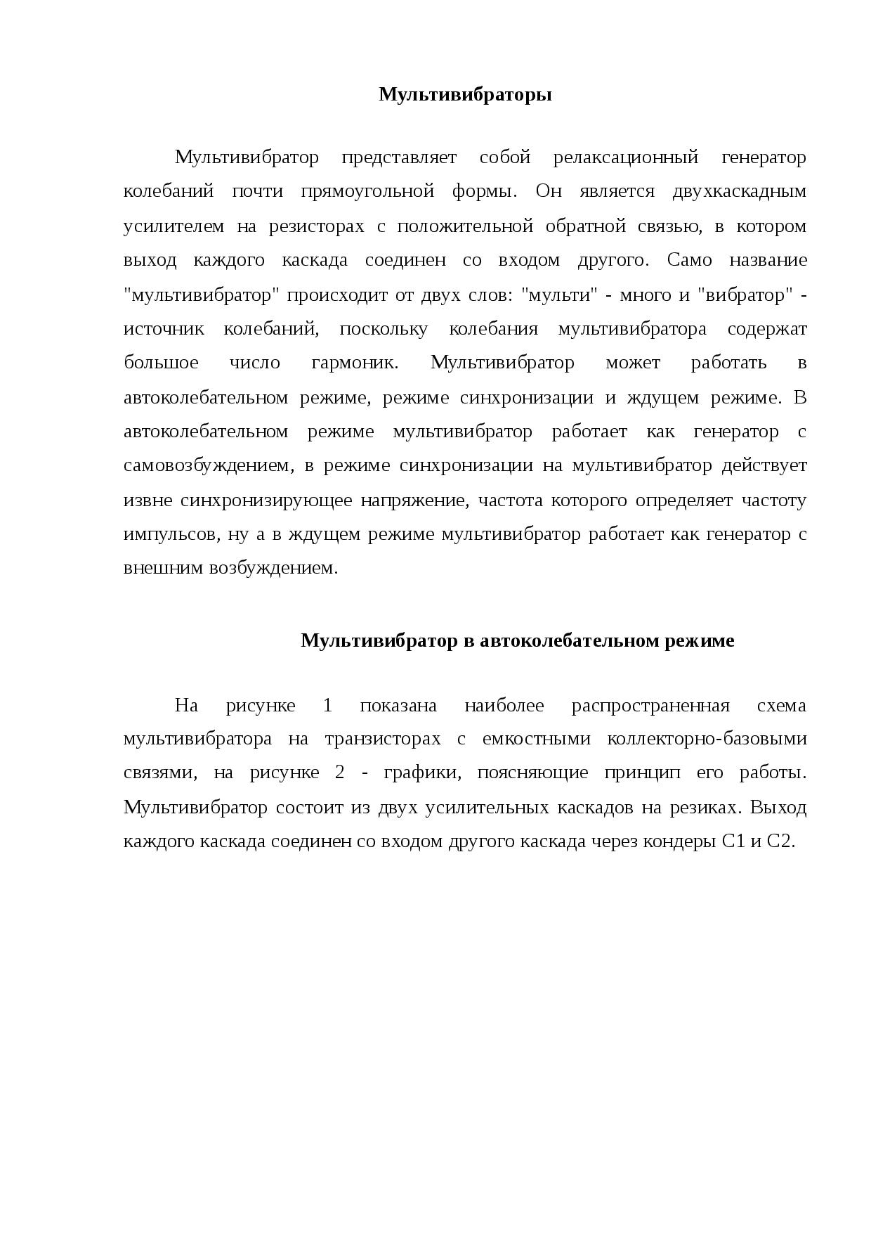 Мультивибратор на транзисторах. описание работы | joyta.ru