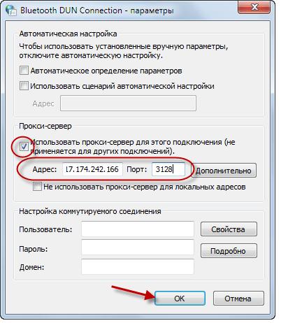 Руководство по настройке браузера для работы с анонимным прокси-сервером в различных браузерах • wilhard.ru