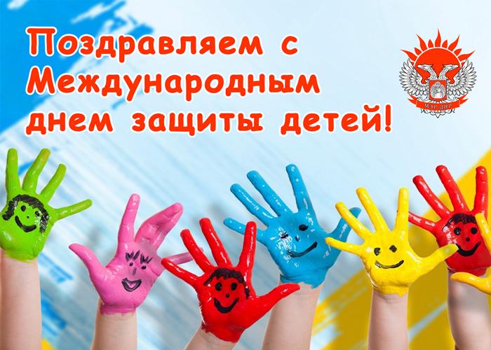 Как появился день защиты детей
