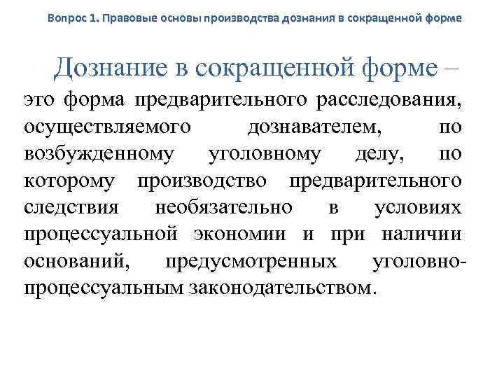 Дознание - уголовно-процессуальное право рф (лупинская п.а., 2013)