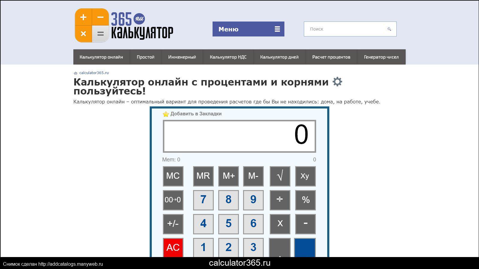 Калькулятор онлайн