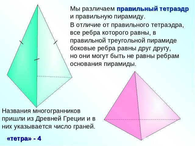 Тетраэдр что это такое центральная библиотека им. м.в. наумова