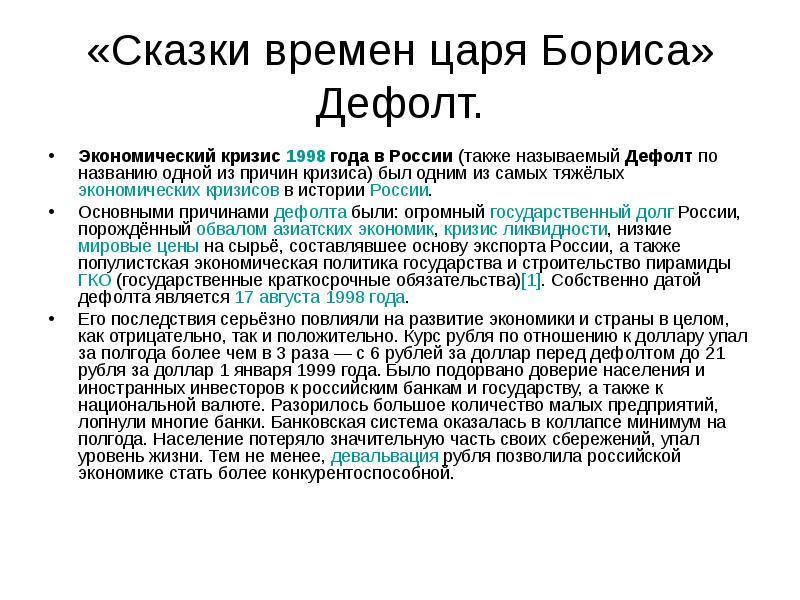 Что такое дефолт простыми словами, страшен ли дефолт россии