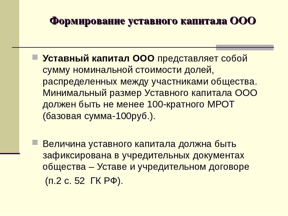 Уставной капитал - это какие средства? :: businessman.ru
