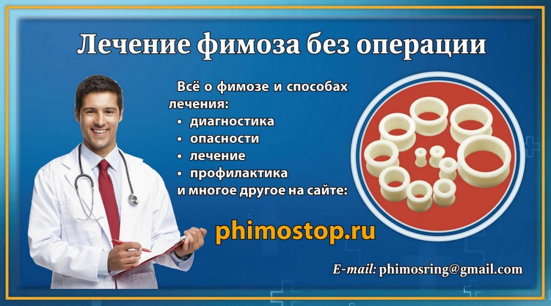 Виды и лечение фимоза у мальчиков