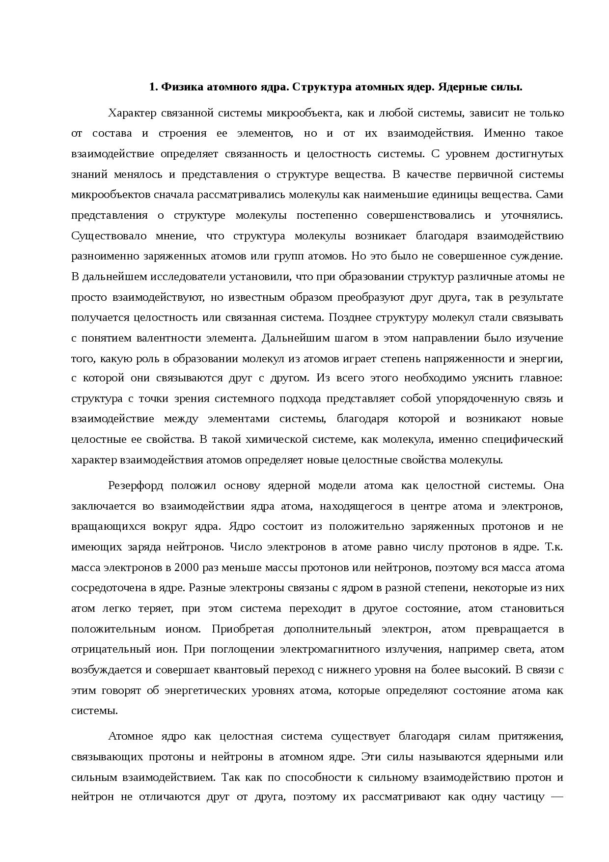 Критическая масса — википедия