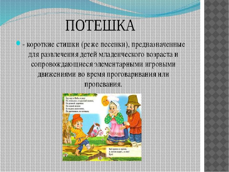 Тексты потешек для малышей | детские потешки