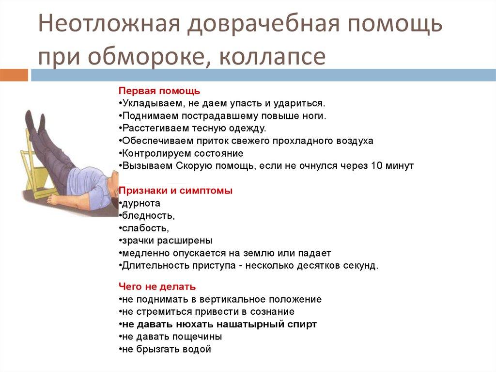 Коллапс (медицина)