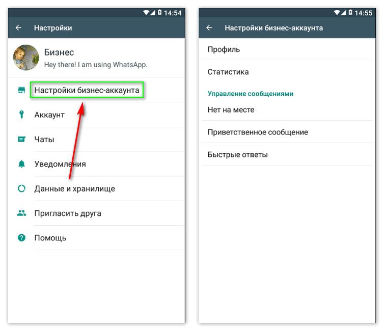 Как вести бизнес в whatsapp: подробное руководство  | «лайкни»