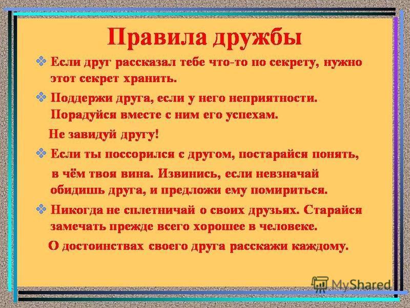 Что такое настоящая дружба. признаки и качества дружбы. женский сайт www.inmoment.ru
