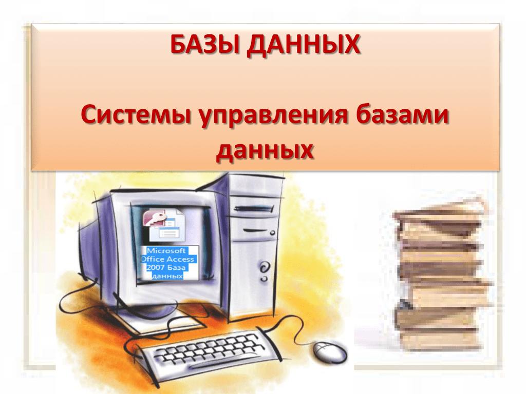 Функции систем управления базами данных (субд)