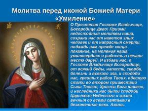 """Богородичная икона """"умиление"""" - история, особенности написания, молитва   православиум"""