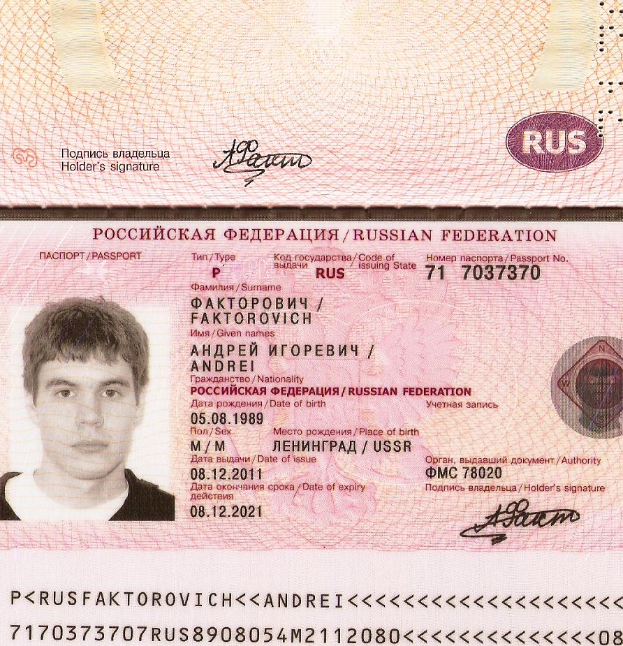 Код подразделения в паспорте казахстана