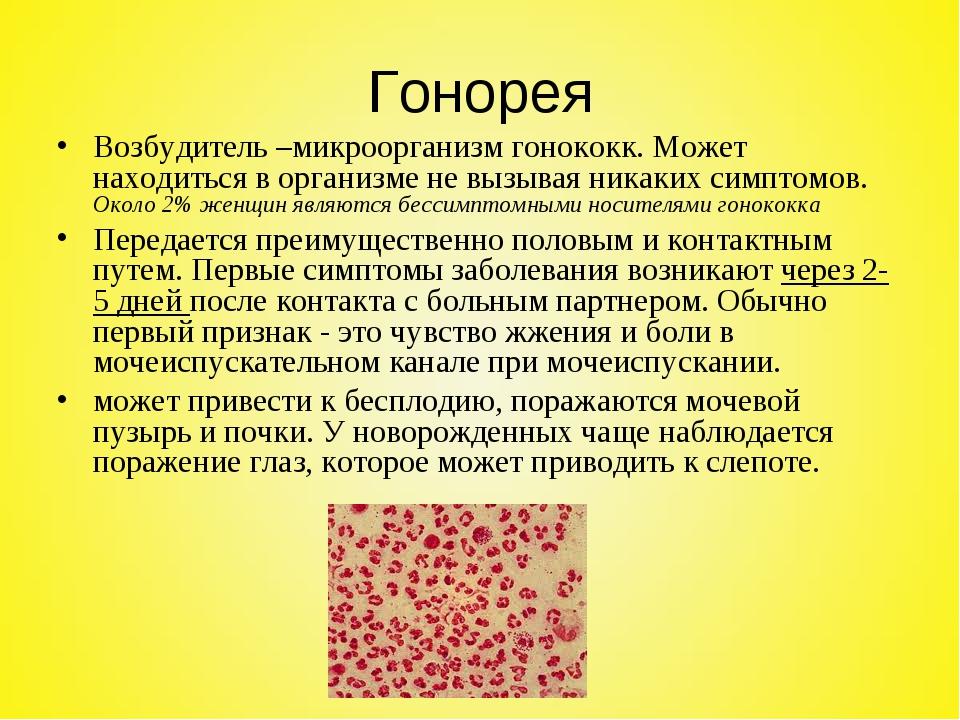 Гонорея (триппер). симптомы, причины, лечение. - здоровье прежде всего!