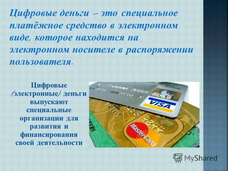 Что такое электронные деньги и как их можно использовать + особенности обналичивания
