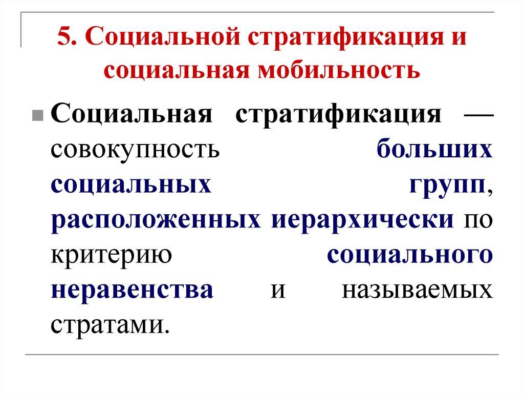 Стратификация - что такое? условия стратификации :: syl.ru