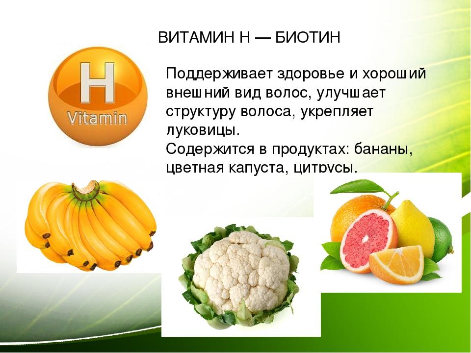 Биотин (витамин b7): что это такое и как принимать