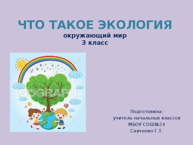 Конспект урока по окружающему миру, 3 класс. что такое экология. плешаков
