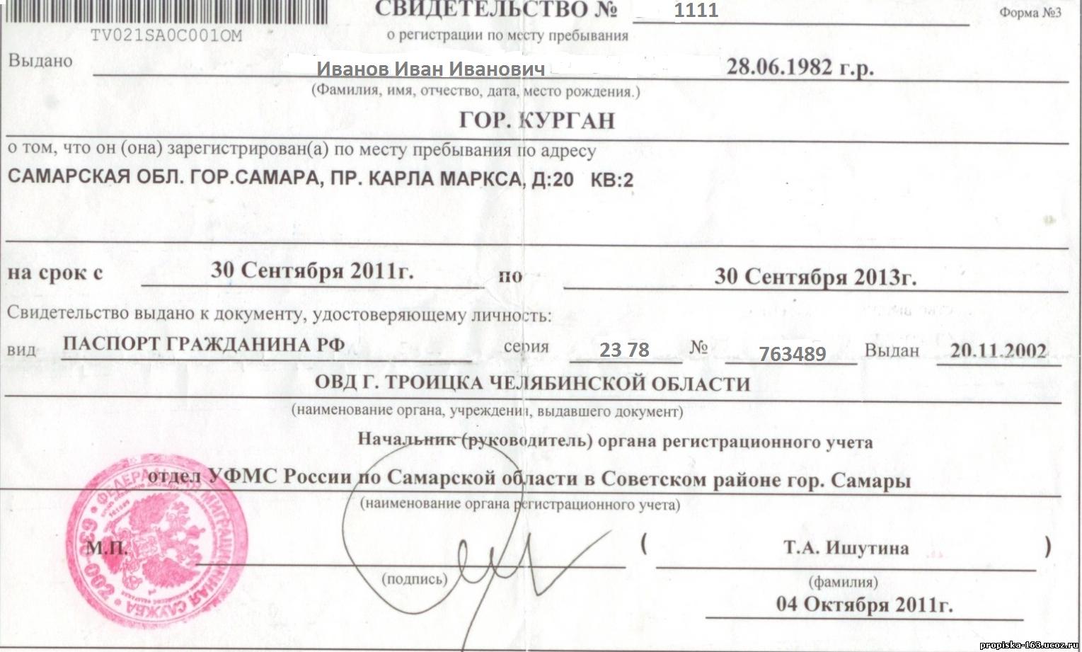 Временная регистрация по месту пребывания для гражданин рф: права и обязанности. законодательное регулирование