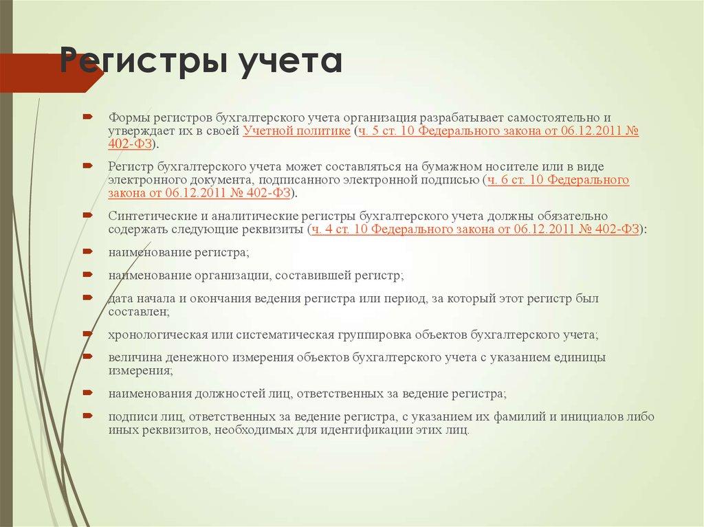 Классификация учетных регистров бухгалтерского учета