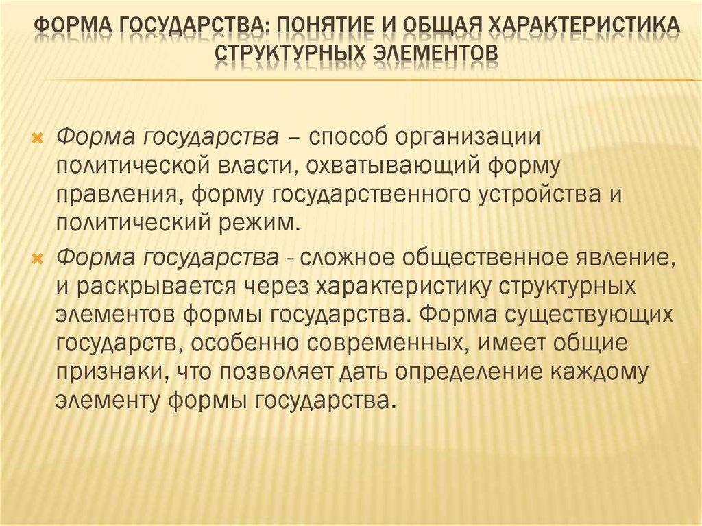 Форма государства - теория государства и права (абдулаев м.и., 2004)