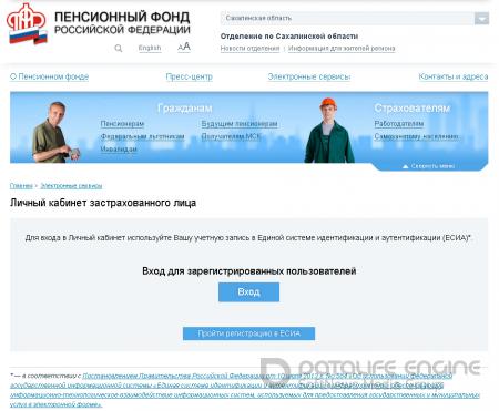 Пенсионный фонд личный кабинет — вход на сайт для физических лиц — пфр pfrf.ru