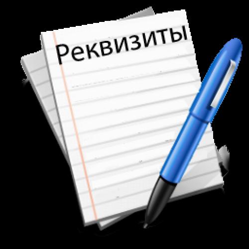 Реквизиты предприятия: сведения, которые должны быть у каждого