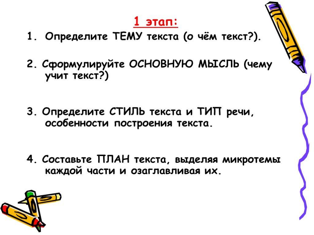 Определение темы и основной мысли текста