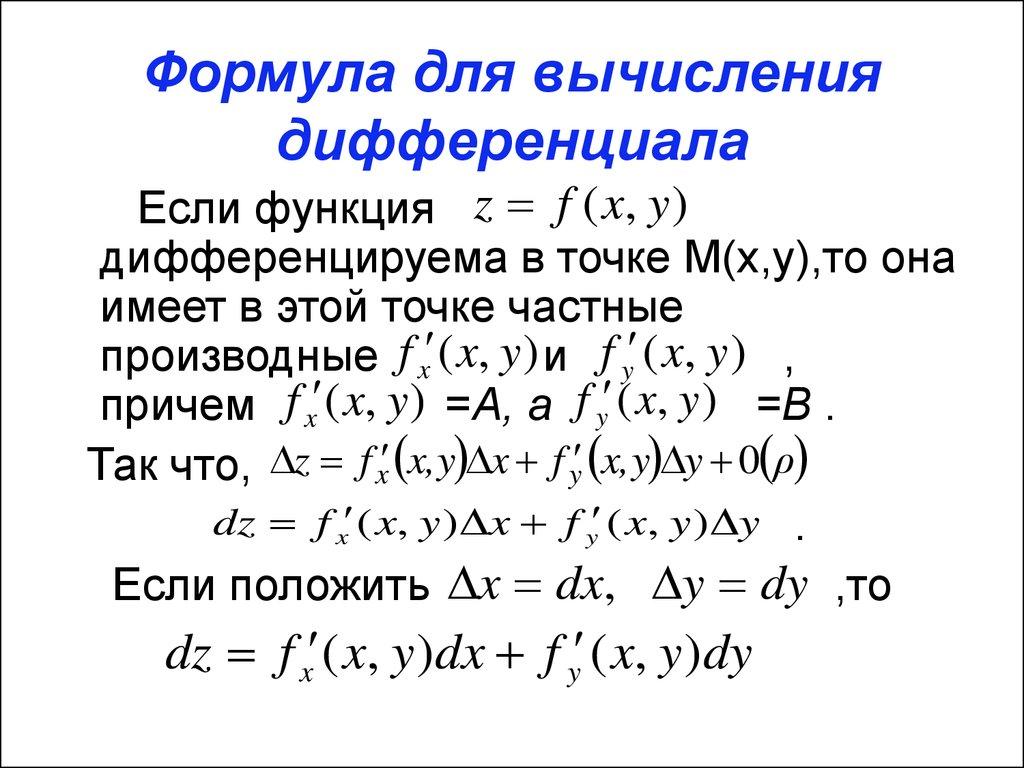 Дифференциал (математика) — википедия. что такое дифференциал (математика)