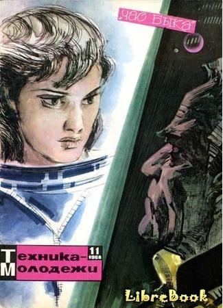 Читать книгу час быка ивана ефремова : онлайн чтение - страница 1