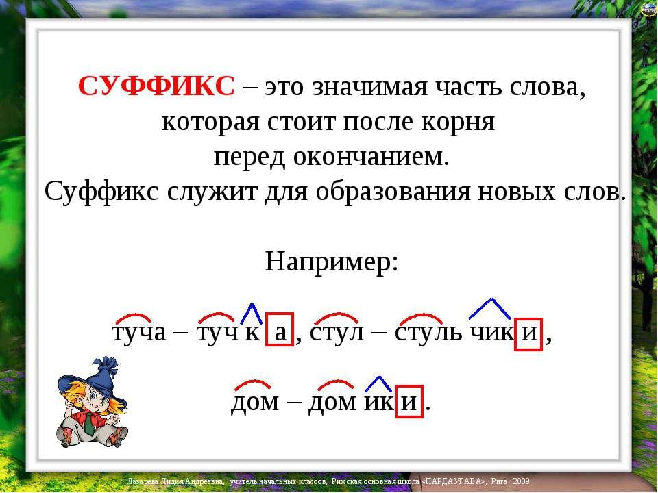 Что такое суффикс в русском языке: какие они бывают и как правильно писать слова с суффиксом а и и