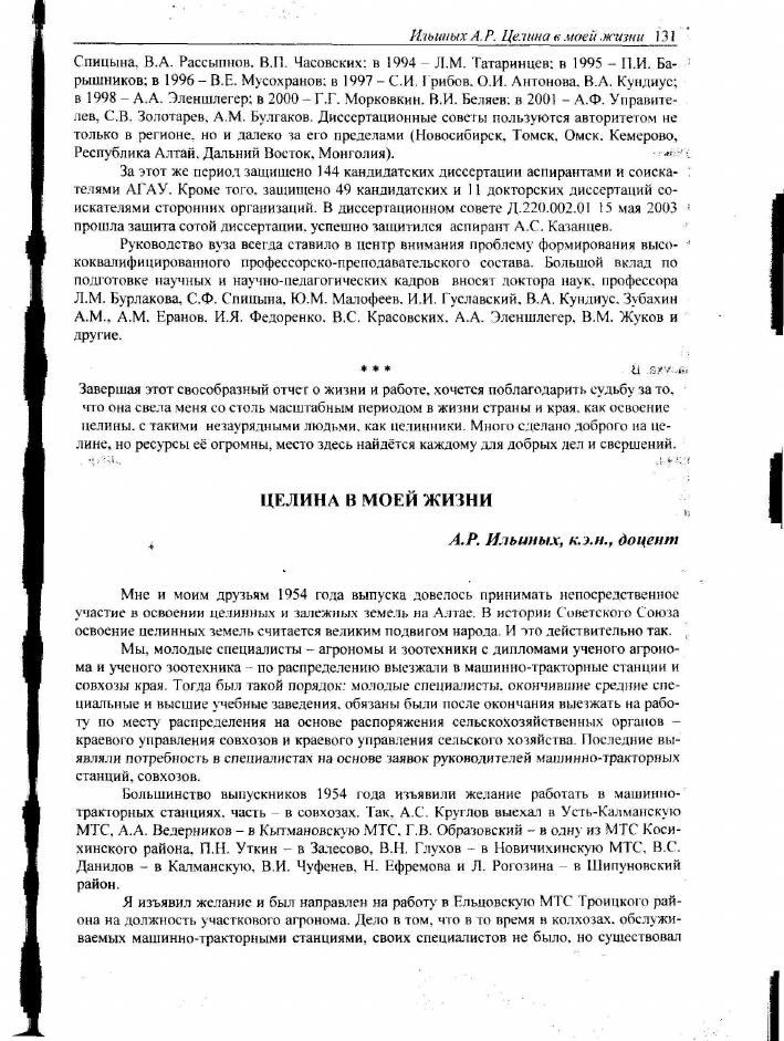 Целина (ростовская область) — википедия. что такое целина (ростовская область)