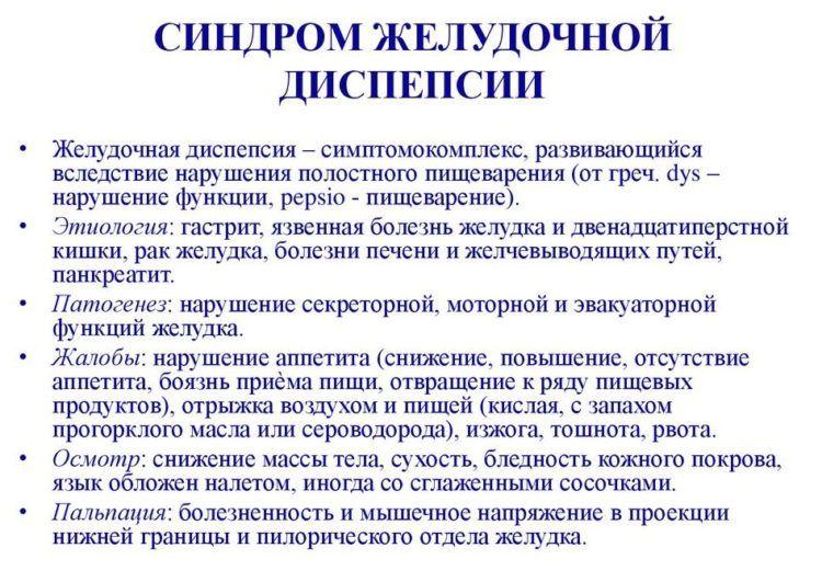 Диспепсия — википедия с видео // wiki 2