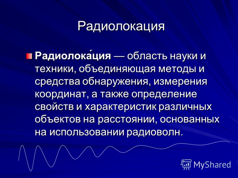 Радиолокация — википедия. что такое радиолокация