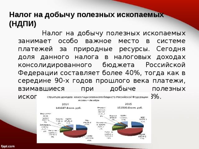 Ндпи: что это такое и как рассчитать, как исчисляется сумма налога на добычу полезных ископаемых простыми словами