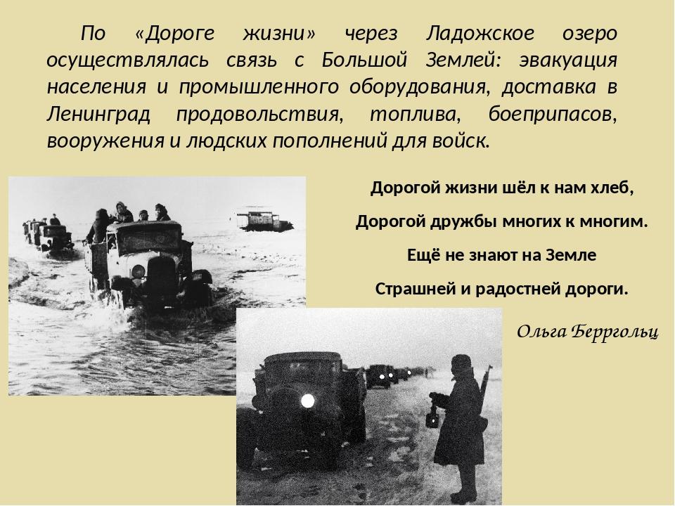 Начало «дороги жизни» — история россии