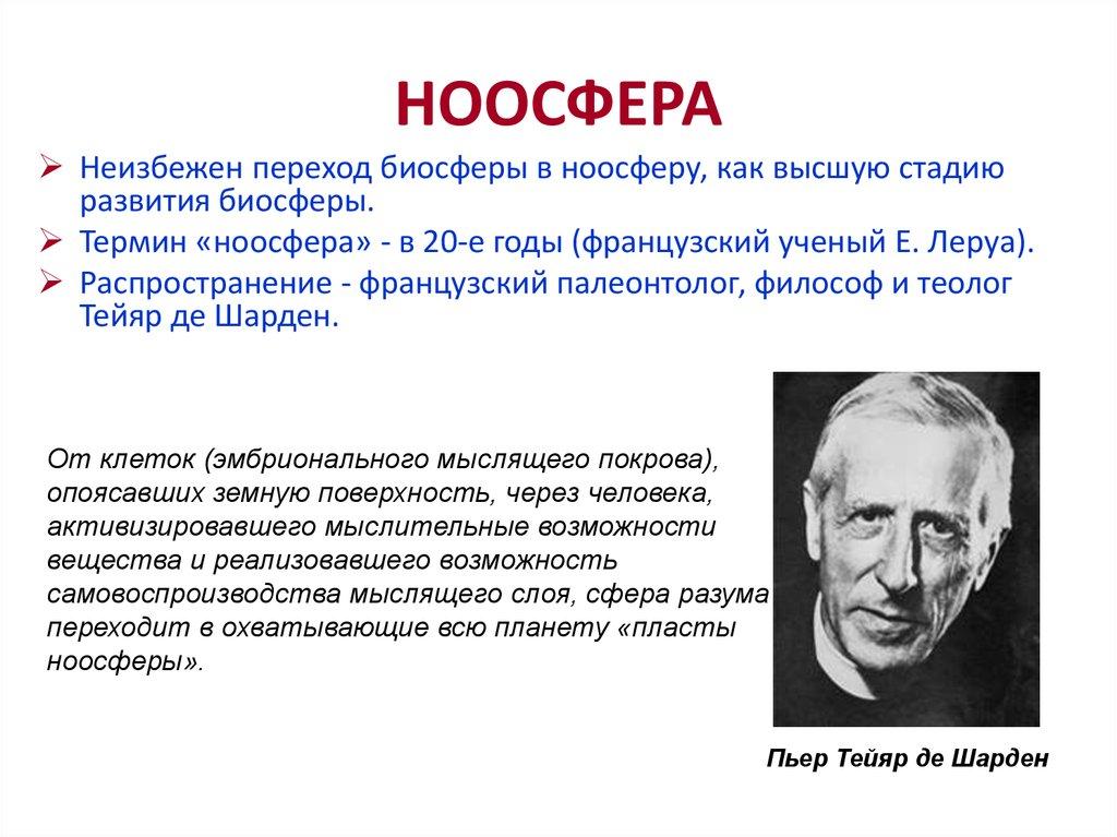 Что такое ноосфера