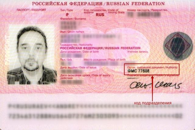 Код подразделения выдавшего паспорт: что это такое и как узнать по номеру где находится подразделение