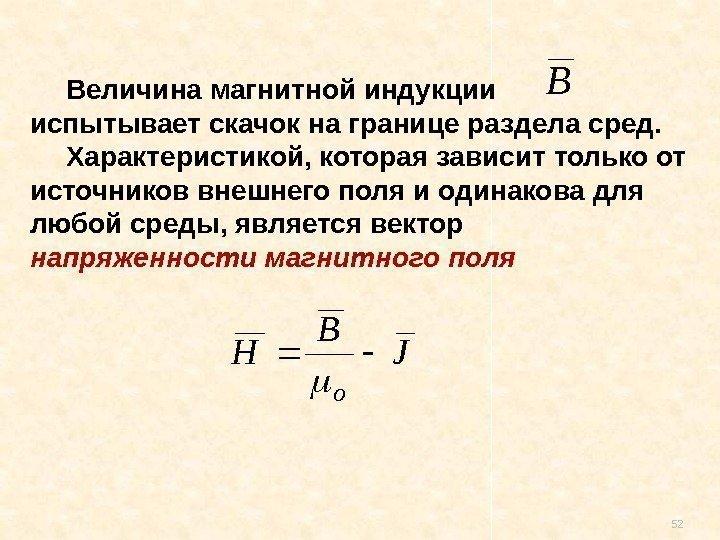Индукция магнитного поля википедия