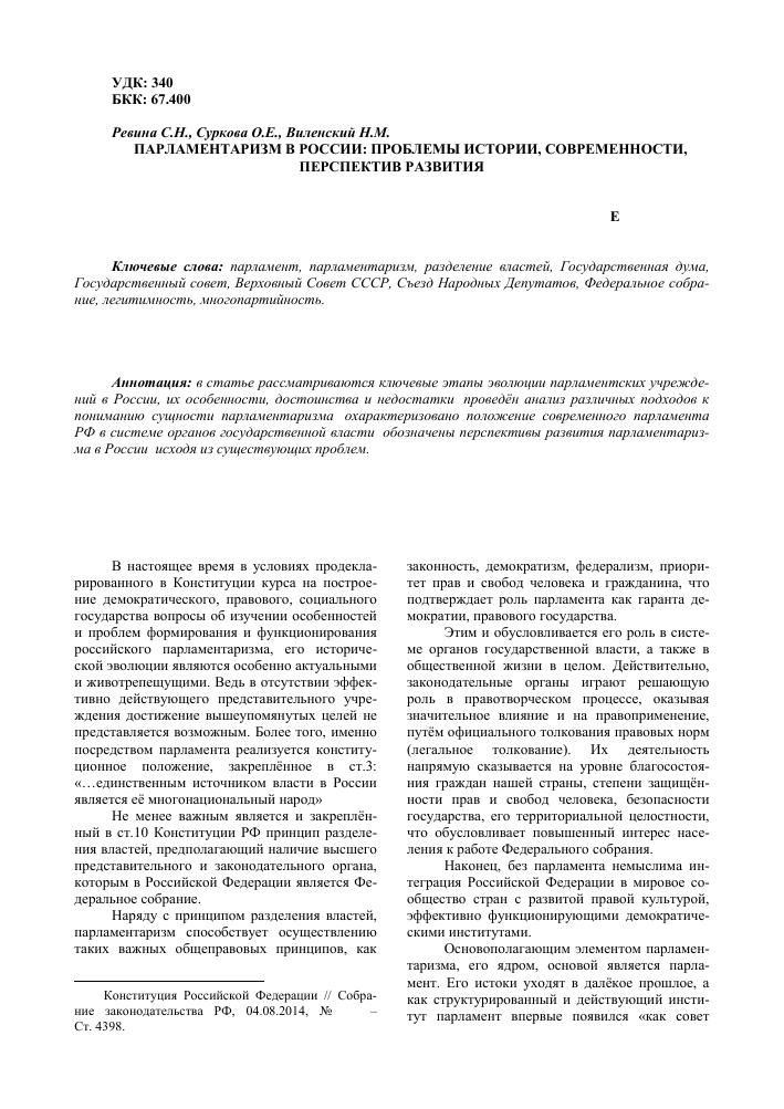 Парламентаризм - форма управления государством