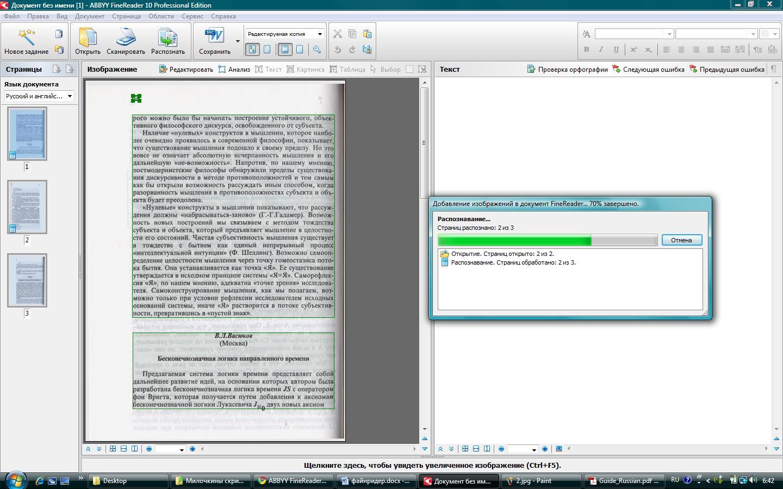 Чем отличается формат pdf от pdf/a, и какой формат лучше использовать для сохранения отсканированных образов документов?