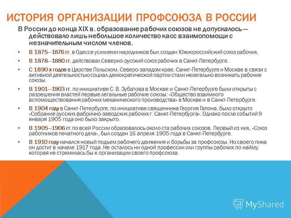 Первичная профсоюзная организация - это что такое? :: businessman.ru