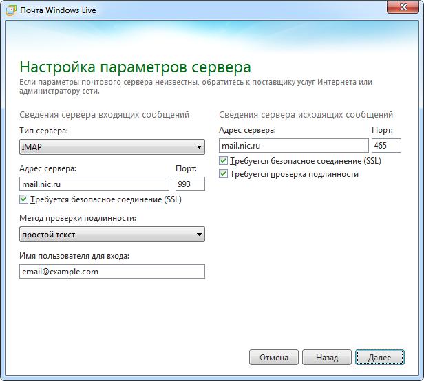 Выбираем почтовый сервер для организации