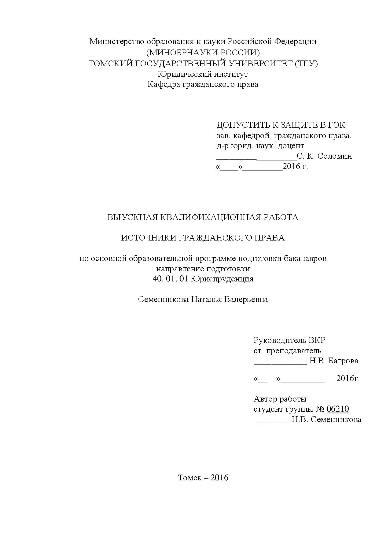 Римское право: понятие, источники, основы