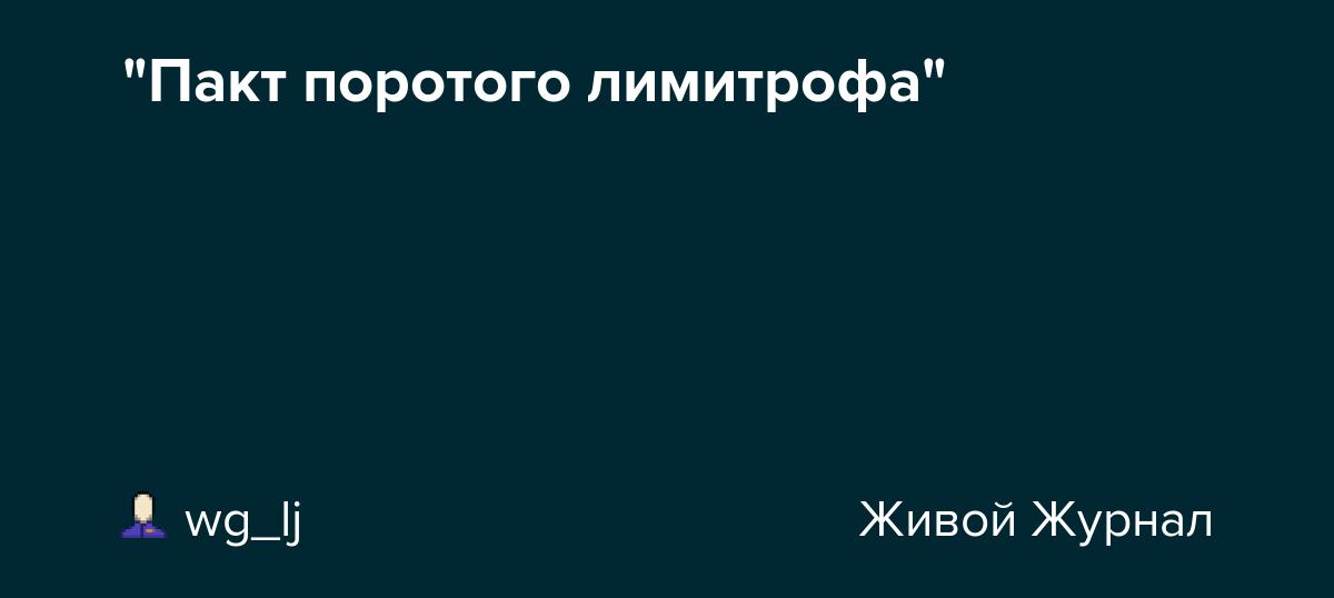 Лимитроф — википедия с видео // wiki 2