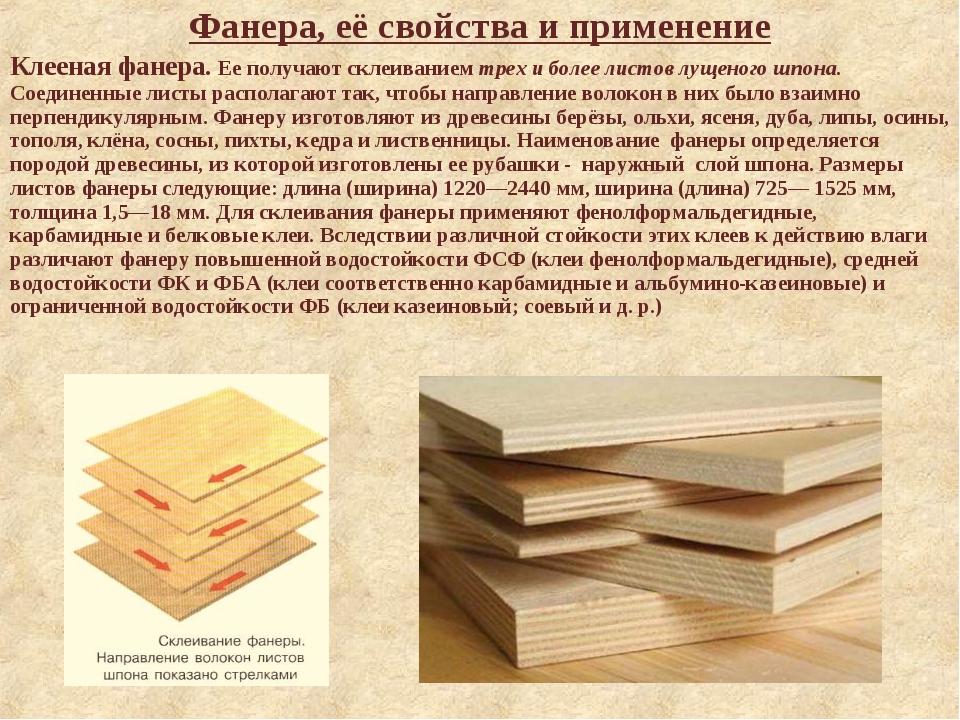 Мебель из лдсп: что это такое? расшифровка аббревиатуры, уход за мебельным материалом, качество листов, вред для здоровья